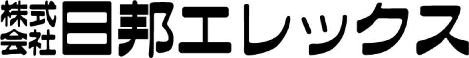 日邦エレックス